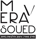 מירב סואד | עיצוב והלבשת בתים Mobile Logo
