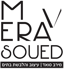 מירב סואד | עיצוב והלבשת בתים Logo
